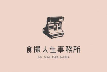 (休業中)⫻台北・美食⫻ 東區低調卻充滿質感的無菜單日本料理~小店面隱藏值得再訪的新鮮美味⎮昇壽司