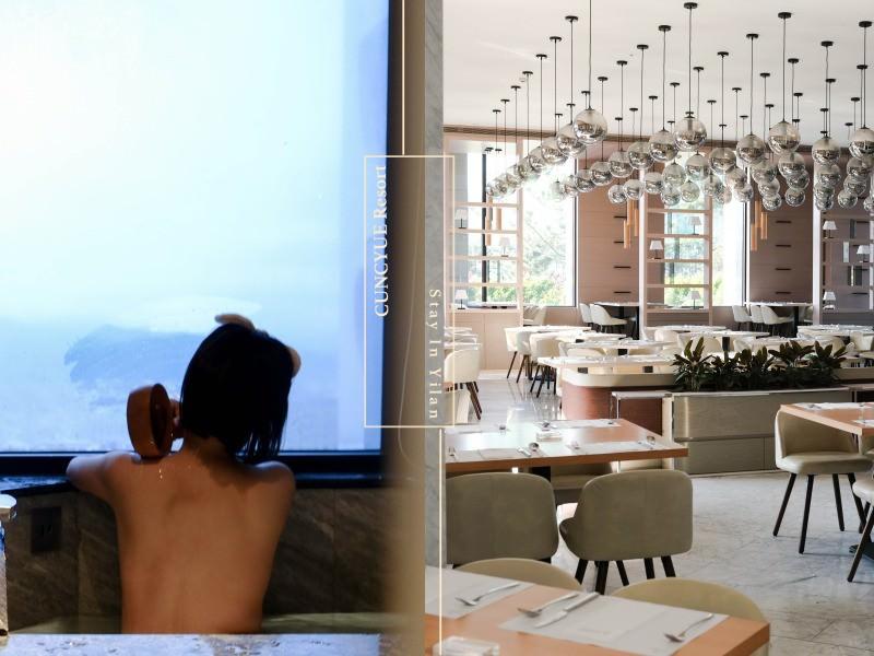 宜蘭親子住宿 村卻國際溫泉酒店 雙湯池泡湯坐擁鐵道風景,五星級食宿、設施讓人想再訪〖食攝人生事務所〗