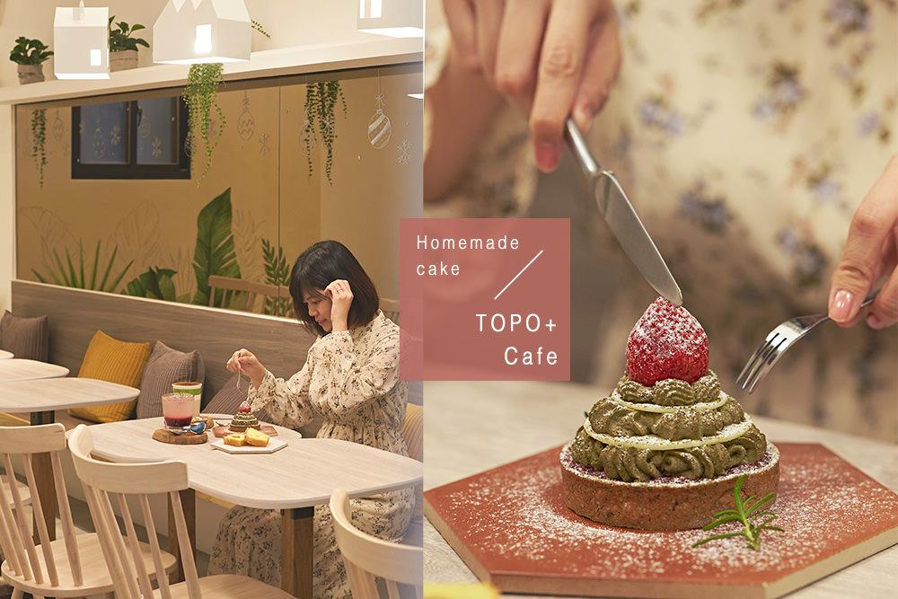 天母美食 拓墣本然TOPO,收服天母貴婦挑嘴口味,居家設計感好評咖啡廳 藏純手工安心美食