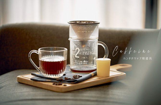 食攝推薦好物|私房手沖咖啡道具公開,新手入門也能沖出好感咖啡