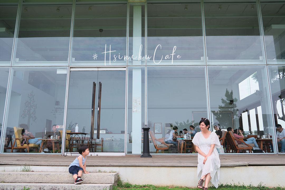 新竹咖啡|田園美景第一排挑高玻璃屋,藏胡同內的愜意午後 #親子友善|喜木咖啡