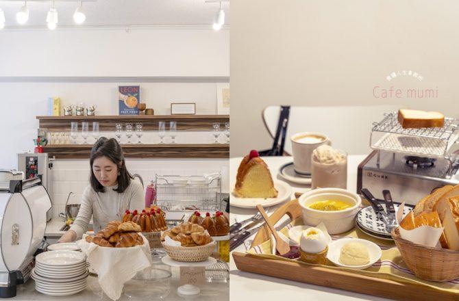 台北咖啡 Cafe mumi,餐桌上的烤吐司野餐~韓國太太和台灣老公在台紮根的正韓系咖啡廳〖食攝人生事務所〗
