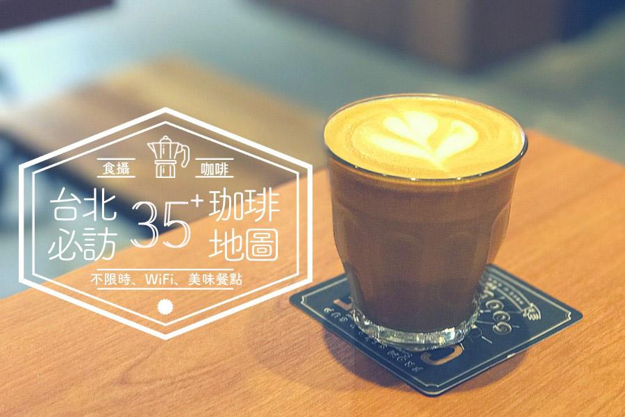 台北咖啡| 35家必訪咖啡廳索引地圖(持續更新)不限時、用電腦、WiFi插座、安靜、適合聚會、高CP值 關鍵字全收錄