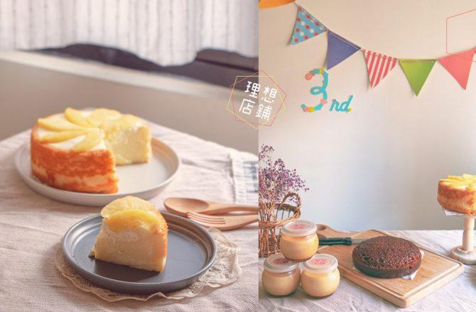 甜點推薦|理想店舖,五星級飯店的手工烘焙舖。招牌蜂巢糕、蘋果香緹,回味再三的彌月蛋糕
