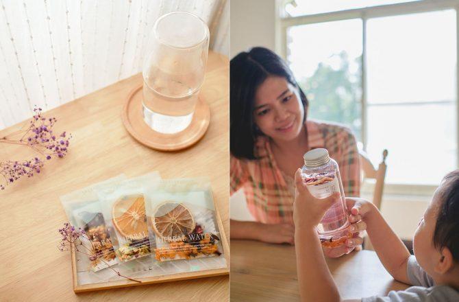 親子好物|讓我和孩子愛上喝水的秘密武器,當水果變身冷萃果乾水|小草作