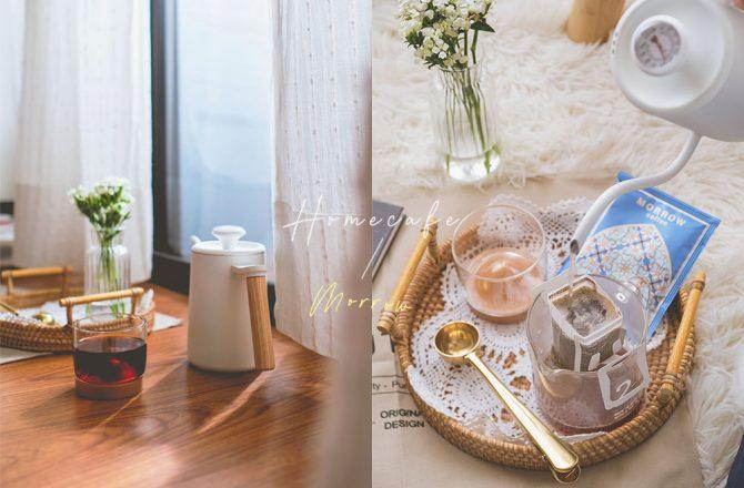 咖啡推薦|來自專家豆商的經典風味,沖一杯療癒咖啡,自己家就是咖啡館|MORROW coffee