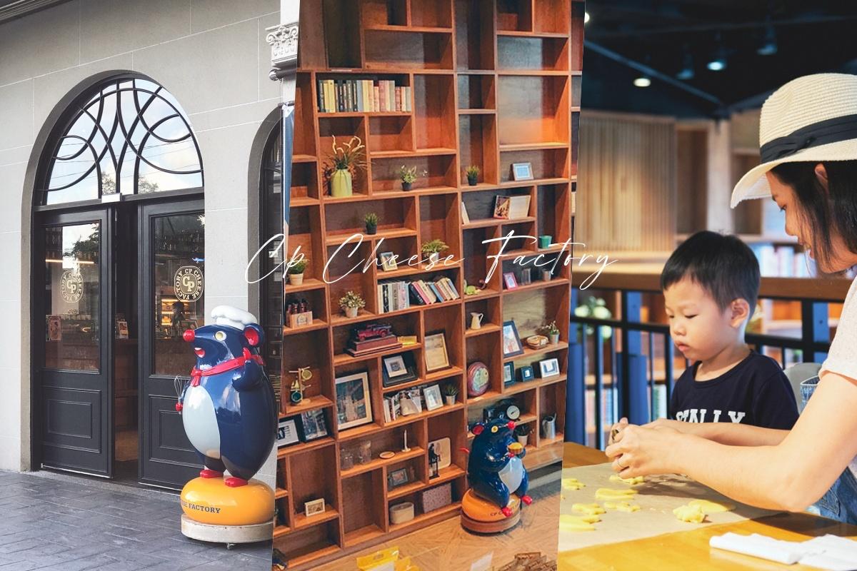 宜蘭超品烘焙工坊|誤入老鼠主廚的起司工廠 歐風建築裡DIY手工餅乾