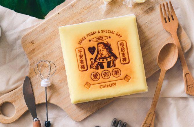 起司蛋糕哪有這麼美,紐約老店配方果然銷魂。母親節限定烙印版 ChizUP 招牌黃金起司