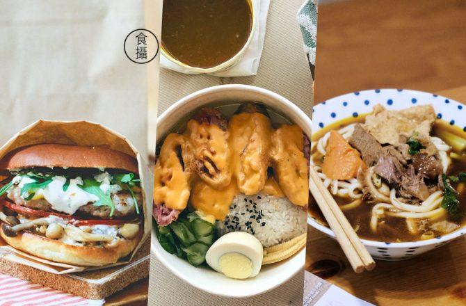 在家防疫照樣吃好~真心推回購率最高的6間外送美食|食攝推薦