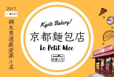 京都美食|京都第一名麵包店!一週只營業3天, 好想把道地法式口味搬回台灣 | Le Petit Mec