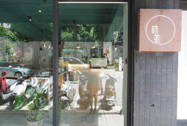 台北咖啡|時差Jetlag。香港空少在台灣築咖啡夢,無法歸類的日光浴咖啡廳