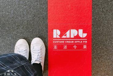 (已停業)台北美食|RAPL澎派令果,來自北海道的144千層蘋果派。真的吃得到青森蘋果粒,海外第一號店進駐信義區