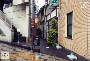 京都咖啡| 咖啡和咖哩?兩個願望一次完美滿足 三角巷內的隱身小咖啡館~| HIBI Coffee x asipai_食攝人生事務所