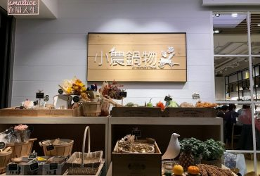 【台北・美食】吃一鍋源自台灣在地的美味,融入健康概念的時髦鍋物店| Farmers' Table 小農鍋物 大安店