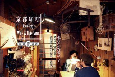 京都咖啡|可以野餐的咖啡店?小清新文青風融入咖啡和空間裡,可愛夫妻的生活延伸 | Wife & Husband