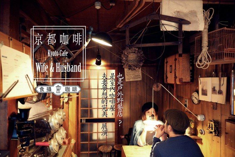 京都咖啡 可以野餐的咖啡店?小清新文青風融入咖啡和空間裡,可愛夫妻的生活延伸   Wife & Husband