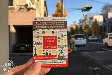 【京都・景點】 不去絕對會後悔的無料賞楓祕境!準備好被楓紅視覺轟炸吧 |「真如堂」(真正極樂寺)
