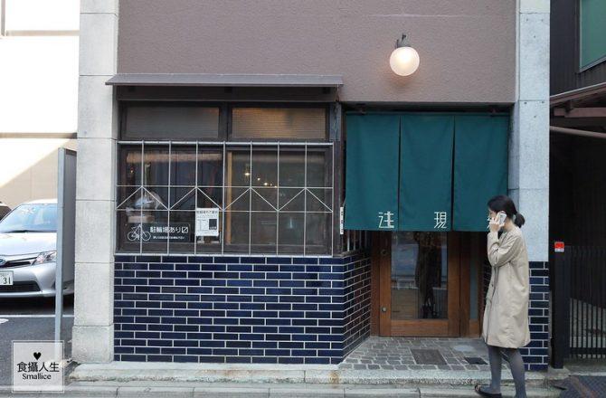 京都咖啡  藏身西陣的桃花源秘境咖啡,熟男風情和咖啡齊飄香  逃現鄉