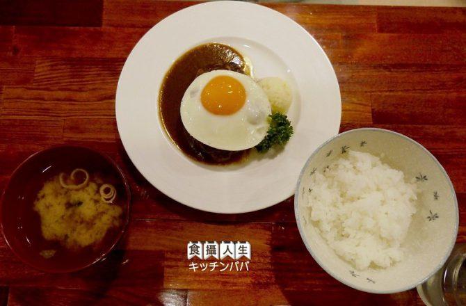 【京都・美食】連米飯都超講究!西陣巷內在地人才知道的噴汁漢堡排店   キッチンパパ Kitchen PaPa