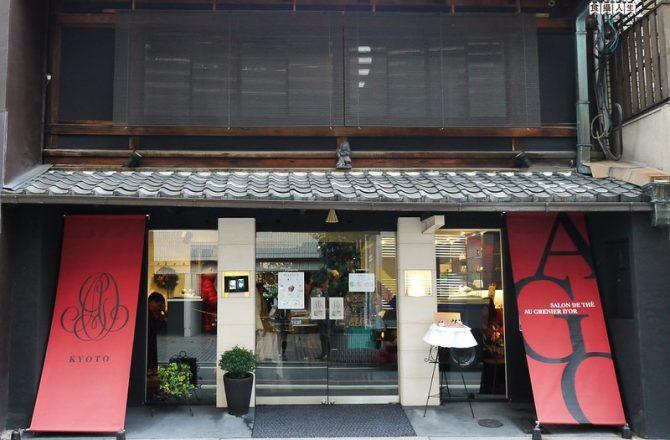 (停業)【京都・甜點】 不用花大錢品嚐到米其林三星級甜點!錦市場內讓人微笑的京町建築甜點舖   Salon de The AU GRENIER D'OR
