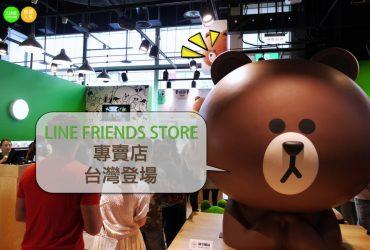 【台北・購物】 LINE FRIENDS 專賣店正式來台 | 不用遠赴韓國~微風松高3F新開幕搶先看,巨大熊大和眾多LINE明星溫暖迎接你