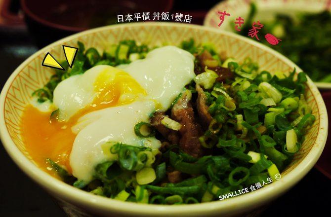 【台北・美食】 日式平價丼飯一號店原裝來台!好想回訪高cp值排隊店,別忘了品嚐日式咖哩飯⎮すき家sukiya